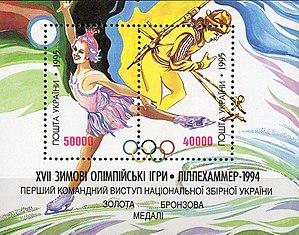 Oksana Baiul - Baiul on a commemorative stamp