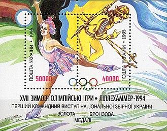 Valentina Tserbe-Nessina - Tserbe-Nessina (right) on an Ukrainian stamp.