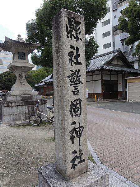 File:Stone monument at Kego-jinja.JPG