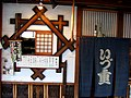 Sushi restaurant in front of Yasaka-jinja by carendt242.jpg