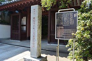 Tōzen-ji - Memorial of the first British legation in Japan