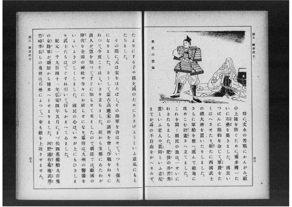 japanese history textbook controversy A history textbook underplaying japanese imperialism caused controversy domestically and internationally, write ayako komine and naoko hosokawa.