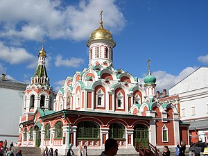 Kazan Cathedral, Moscow - Image: The Kazan Cathedral