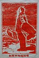 The Red Army Does Not Fear the Trials of the Long March, People's Republic of China, undated, lithograph - Jordan Schnitzer Museum of Art, University of Oregon - Eugene, Oregon - DSC09524.jpg