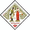 The Soviet Union 1966 CPA 3304 stamp (Porcelain Figurines. Postman and Girl with Yoke, 19th Century (Based on Alexey Venetsianov's Drawings, 1815-1822)).jpg