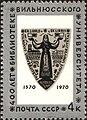 The Soviet Union 1970 CPA 3926 stamp (Vilnius University Library Bookplate (Anastas Kuchas Woodcut).jpg