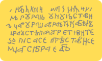 The inscription on the tombstone knight Đuraš Ilic.png