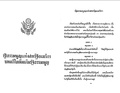 US Constitution in Thai.pdf