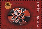 Ukrainian easter egg on stamp 04.jpg