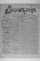 Vidrodzhennia 1918 109.pdf
