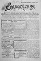 Vidrodzhennia 1918 155.pdf