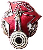 Voroshilov Sharpshooter Badge.jpg