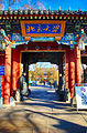 West Gate of Peking University HDR 3.jpg
