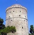 White Tower Salonik bgiu.jpg