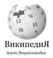 Wikipedia-logo-v2-crh-cyrl.png