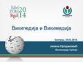 Wikipedia and Wikimedia - Jelena Prodanović.pdf