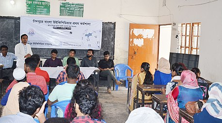 Wikipedia workshop in Chandpur (39).jpg