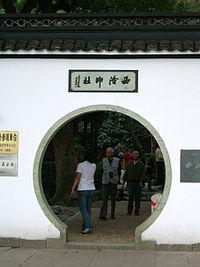 Xiling Seal Art Society