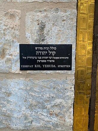Philip Berg - Rabbi Brandwein's Yeshivat Kol Yehuda, Ha-Yehudim St. in the Old City of Jerusalem