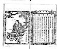 Yufu Zenden Ehon Sarashina Soshi Kohen Volume 1 Frame 5.jpg