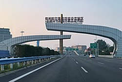 A gate-shaped signpost of ZAEZ on Yingbin Elevated Road