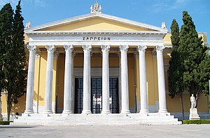 Zappeion Megaron (Ζάππειο Μέγαρο) in Athens.