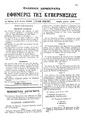 ΦΕΚ Α 198 - 15.06.1926.pdf