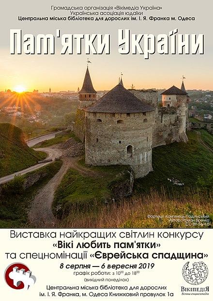Афіша фотовиставки Пам'ятки України 2019 в Одесі