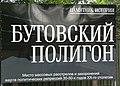 Бутовский полигон. Внешняя вывеска.jpg