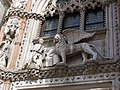 Венецианский лев с Евангелием - panoramio.jpg