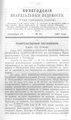 Вологодские епархиальные ведомости. 1897. №18.pdf