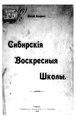 Вольфсон Д. Сибирские воскресные школы. (1903).pdf