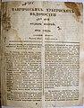 Второй отчет об археологических раскопках в Керчи в «Таврических губернских ведомостях». №18 1846 г.jpg