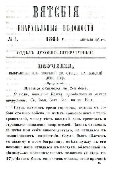 File:Вятские епархиальные ведомости. 1864. №08 (дух.-лит.).pdf