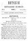 Вятские епархиальные ведомости. 1864. №08 (дух.-лит.).pdf