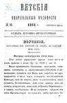 Вятские епархиальные ведомости. 1864. №18 (дух.-лит.).pdf