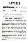 Вятские епархиальные ведомости. 1877. №15 (дух.-лит.).pdf