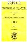 Вятские епархиальные ведомости. 1883. №02 (офиц.).pdf