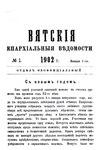Вятские епархиальные ведомости. 1902. №01 (неофиц.).pdf