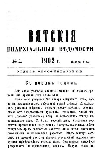 File:Вятские епархиальные ведомости. 1902. №01 (неофиц.).pdf