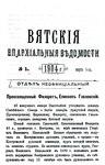 Вятские епархиальные ведомости. 1904. №05 (неофиц.).pdf