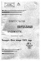 Вятские епархиальные ведомости. 1915. №05.pdf