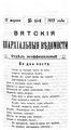 Вятские епархиальные ведомости. 1915. №11 (неофиц.).pdf