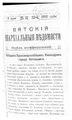 Вятские епархиальные ведомости. 1915. №27-28 (неофиц.).pdf