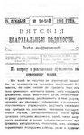 Вятские епархиальные ведомости. 1916. №50-51 (неофиц.).pdf