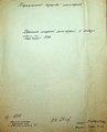 ГАКО 1248-1-125. 1832 год. Протоколы заседаний магистрата.pdf