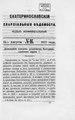 Екатеринославские епархиальные ведомости Отдел неофициальный N 16 (15 августа 1877 г).pdf