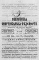 Енисейские епархиальные ведомости. 1891. №16.pdf