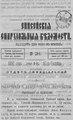 Енисейские епархиальные ведомости. 1892. №18.pdf