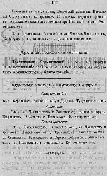 File:Енисейские епархиальные ведомости. 1892. №18.pdf